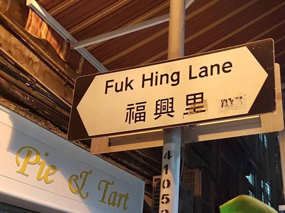 Fuk Hing Lane