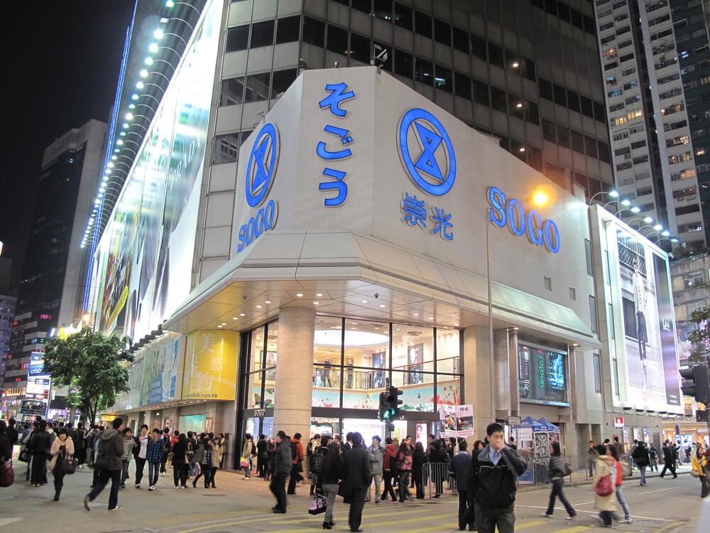 SOGO Hong Kong