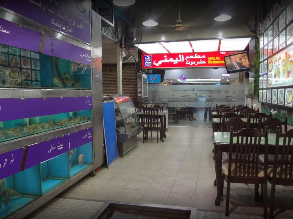 Hadramaut Al Yemen Restaurant