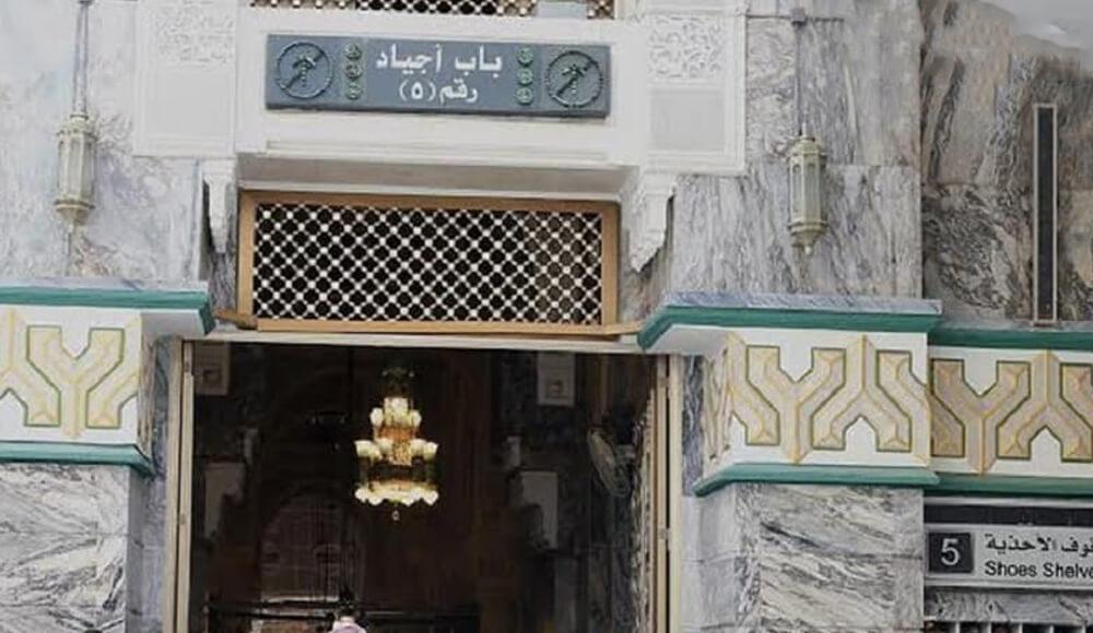 Bab Ajyad