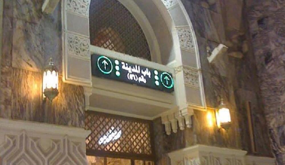 bab al medina